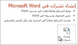 إنشاء نشرات في Word
