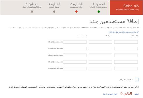 لقطة شاشة لمستخدمين جديدين تمت إضافتهما إلى معالج الإعداد