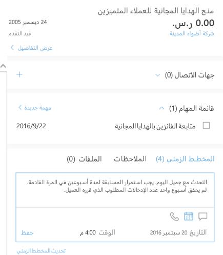 إضافة نشاط جديد في Outlook Customer Manager