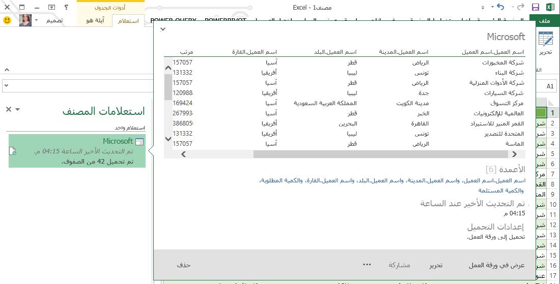 تحرير استعلام في SAP