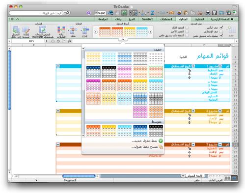 """يعرض مصنف Excel خيارات """"أنماط الجدول"""""""