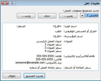 تحرير إحدى مجموعات معلومات العمل في Publisher 2010