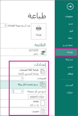 """النقر فوق """"ملف""""، و""""طباعة""""، لعرض إعدادات الطباعة في Publisher 2013"""
