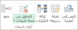 """التحقق من صحة البيانات الموجودة في علامة التبويب """"بيانات""""، المجموعة """"أدوات البيانات"""""""
