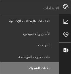 """لقطه شاشه ل# القائمه """"اعدادات"""" مع تمييز """"شريك العلاقات"""""""