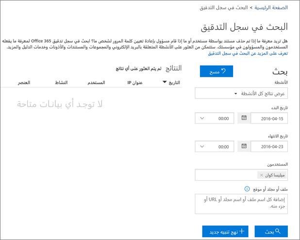 تقرير نشاط Office 365 يُظهر كل أنشطة شريط إكسترانت