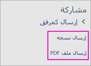 صورة للخيارين في جزء المشاركة لإرسال مستند عبر البريد الإلكتروني كنسخة أو ملف PDF