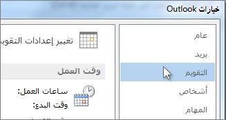 """في خيارات Outlook، انقر فوق """"تقويم""""."""