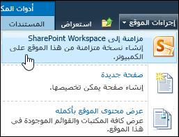 """الخيار """"مزامنة إلى SharePoint Workspace"""" في القائمة """"إجراءات الموقع"""""""