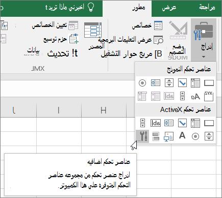 عناصر تحكم ActiveX علي الشريط