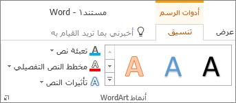 """مجموعة """"أنماط WordArt"""""""