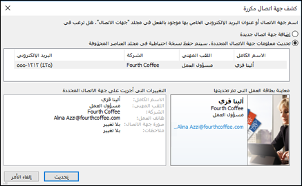 اذا كان لديك جهه اتصال متكرره، يسالك Outlook اذا الذي تريد تحديثه.