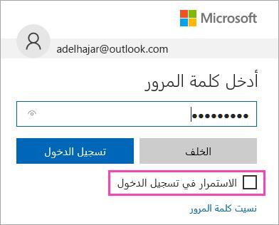 """لقطة شاشة لخانة اختيار """"الاستمرار في تسجيل الدخول"""" في صفحة تسجيل الدخول إلى Outlook.com"""