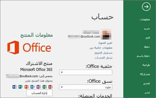 يظهر حساب Microsoft المقترن بـ Office في نافذة الحساب بأحد تطبيقات Office
