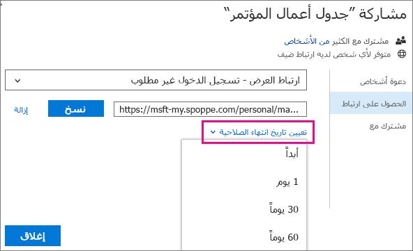 لقطة شاشة حول تعيين مدة صلاحية لارتباط الضيوف