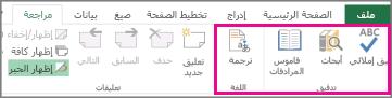 خيارات التدقيق الإملائي، وقاموس المرادفات، والترجمة