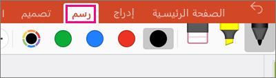 إظهار علامة التبويب «رسم» في PowerPoint for iPad