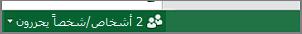 مؤشر لإظهار عدد الأشخاص الذين يتعاونون في العمل على جدول بيانات