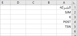 الخلايا التي تحتوي على رموز مؤشر الأسهم