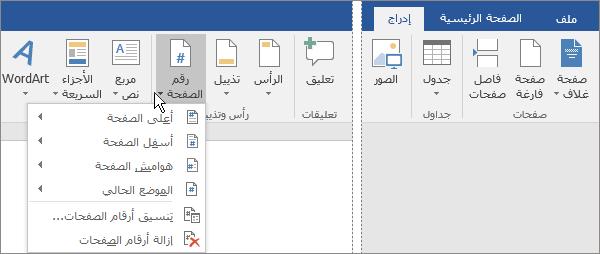 """لإضافة أرقام الصفحات، اختر علامة التبويب """"إدراج""""، ثم حدّد «رقم الصفحة»."""