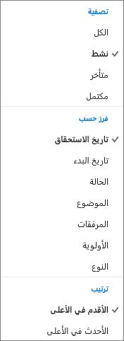 اختيار كيفية تصفية المهام وفرزها وترتيبها في قائمة مهام Outlook.com