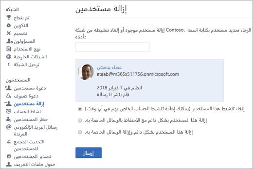لقطة شاشة لإظهار كيفية إلغاء تنشيط مستخدم في Yammer.