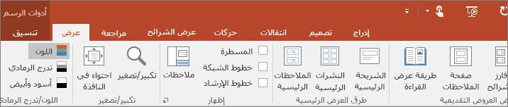 تظهر علامة التبويب عرض على الشريط في PowerPoint