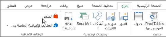 """لقطه شاشه ل# قسم من علامه التبويب """"ادراج"""" علي شريط Excel مع مؤشر يشير الي المتجر. حدد المخزن ل# الانتقال الي متجر Office و# ابحث عن الوظائف الاضافيه ل Excel."""