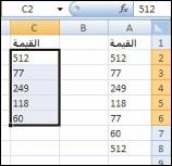 القيم الأصلية في العمود A وتم إنشاء القيم الفريدة من A في العمود C