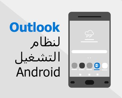 انقر لإعداد تطبيق Outlook for Android