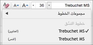 """لقطة شاشة تعرض خيارات """"خطوط النسق"""" للعناوين والنص الأساسي المتوفرة عبر عنصر تحكم القائمة المنسدلة """"خط"""" في المجموعة """"خط"""" على علامة التبويب """"الشريط الرئيسي""""."""