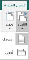علامة تبويب «تصميم الصفحة» مع تحديد «الاتجاه» وخيارات «عمودي» أو «أفقي».