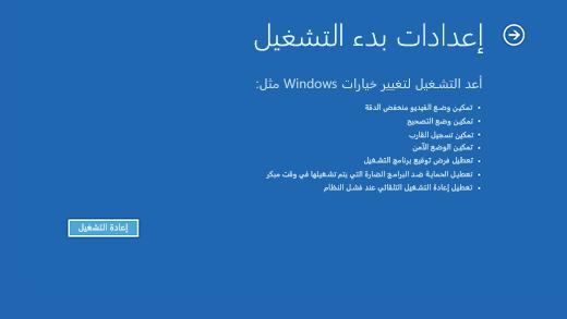 شاشة إعدادات بدء التشغيل في بيئة استرداد Windows.