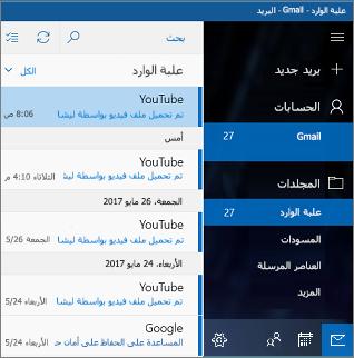 الشاشه الرئيسيه في تطبيق البريد في Windows 10