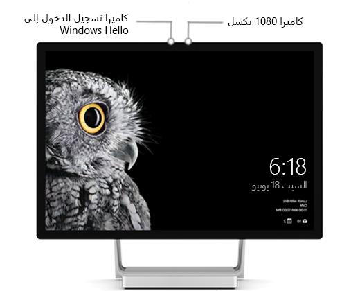 صورة لشاشة عرض Surface Studio، مع تسميات تقوم بتعريف موضع الكاميراتين بالقرب من الجزء العلوي