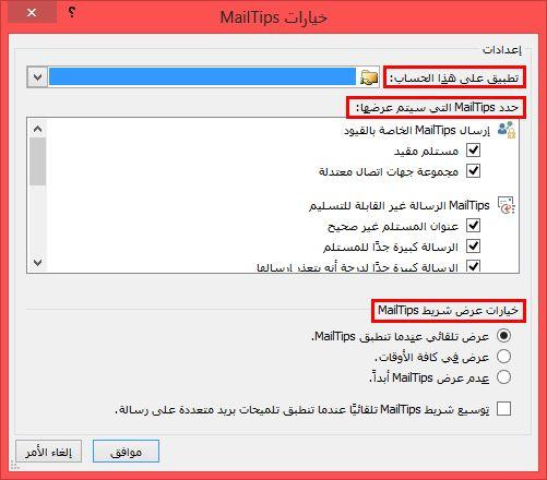 """""""خيارات تلميحات البريد"""" في Outlook"""