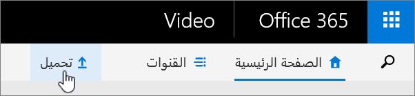 شريط الاوامر فيديو office 365 مع تمييز التحميل.