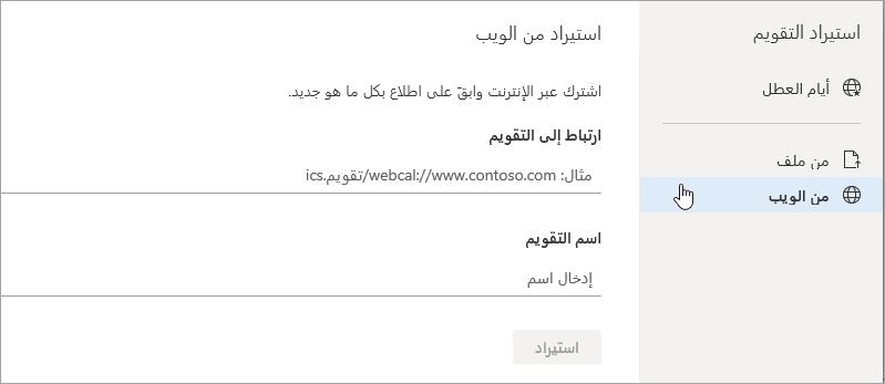 لقطه شاشه ل# الاستيراد من خيار ويب