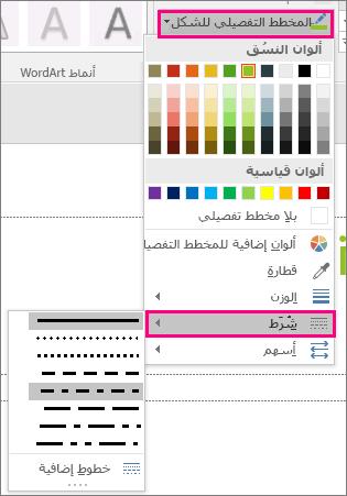 إظهار أنماط خطوط مختلفة في Office
