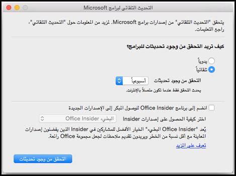 تحديث تلقائي لـ Office for Mac