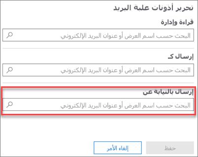 لقطه شاشه: السماح ل# مستخدم اخر ل# ارسال نيابه عن هذا المستخدم