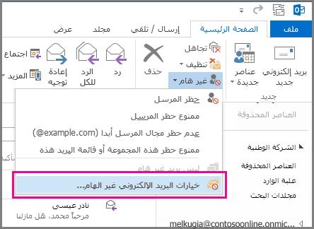 قائمة البريد الإلكتروني غير هام في Outlook 2013
