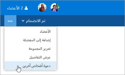 لقطه شاشه ل# دعوه الاخرين الزر القائمه اعدادات المجموعه.