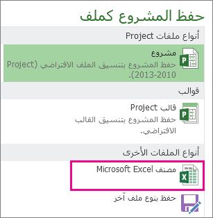 حفظ ملف المشروع كمصنف Microsoft Excel