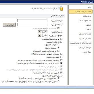 """مربع الحوار """"خيارات Access"""" مع التركيز على خيارات قاعدة البيانات الحالية"""