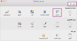 """المربع """"تفضيلات"""" في Outlook"""