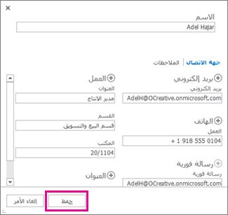 إضافة جهة اتصال جديدة إلى Outlook من رسالة