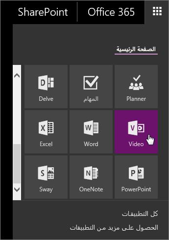 لقطة شاشة لجزء التطبيق مع صورة مصغرة جانبية لفيديو في وضع نشط.