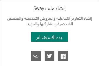 العلامة التجارية Made by Sway (صُنع بواسطة Sway)