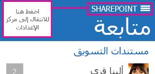 لقطة شاشة لزر SharePoint على جهاز iOS